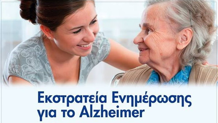 Δωρεάν τεστ μνήμης και ομιλία για το Αλτσχάιμερ στη Σαμοθράκη