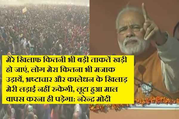 pm-narendra-modi-speech-on-notbandi-black-money-and-corruption