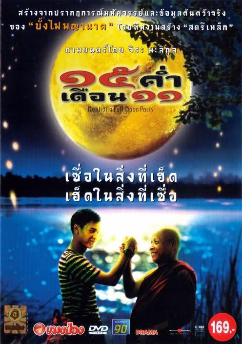 Mekhong Full Moon Party (2002) 15 ค่ําเดือน 11