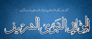 موعد اجازة المولد النبوي 2018 في مصر ، موعد مولد النبى 2018 – 1440، موعد المولد النبوى 2018
