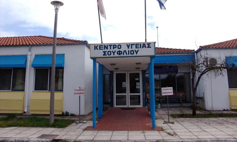 SOS εκπέμπει το Κέντρο Υγείας Σουφλίου