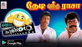Thedi Vantha Rasa Comedy