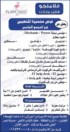 وظائف شركة فلامنجو هايبر ماركت منشور فى وظائف اهرام الجمعة اليوم 25 يناير 2019