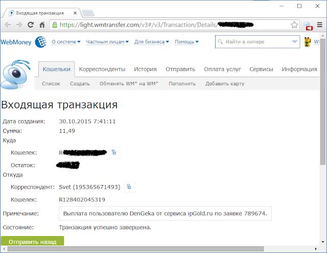 IP Gold.ru - выплата на WebMoney от 30.10.2015 года