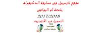 موقع التسجيل في مسابقة الدكتوراه جامعة أم البواقي
