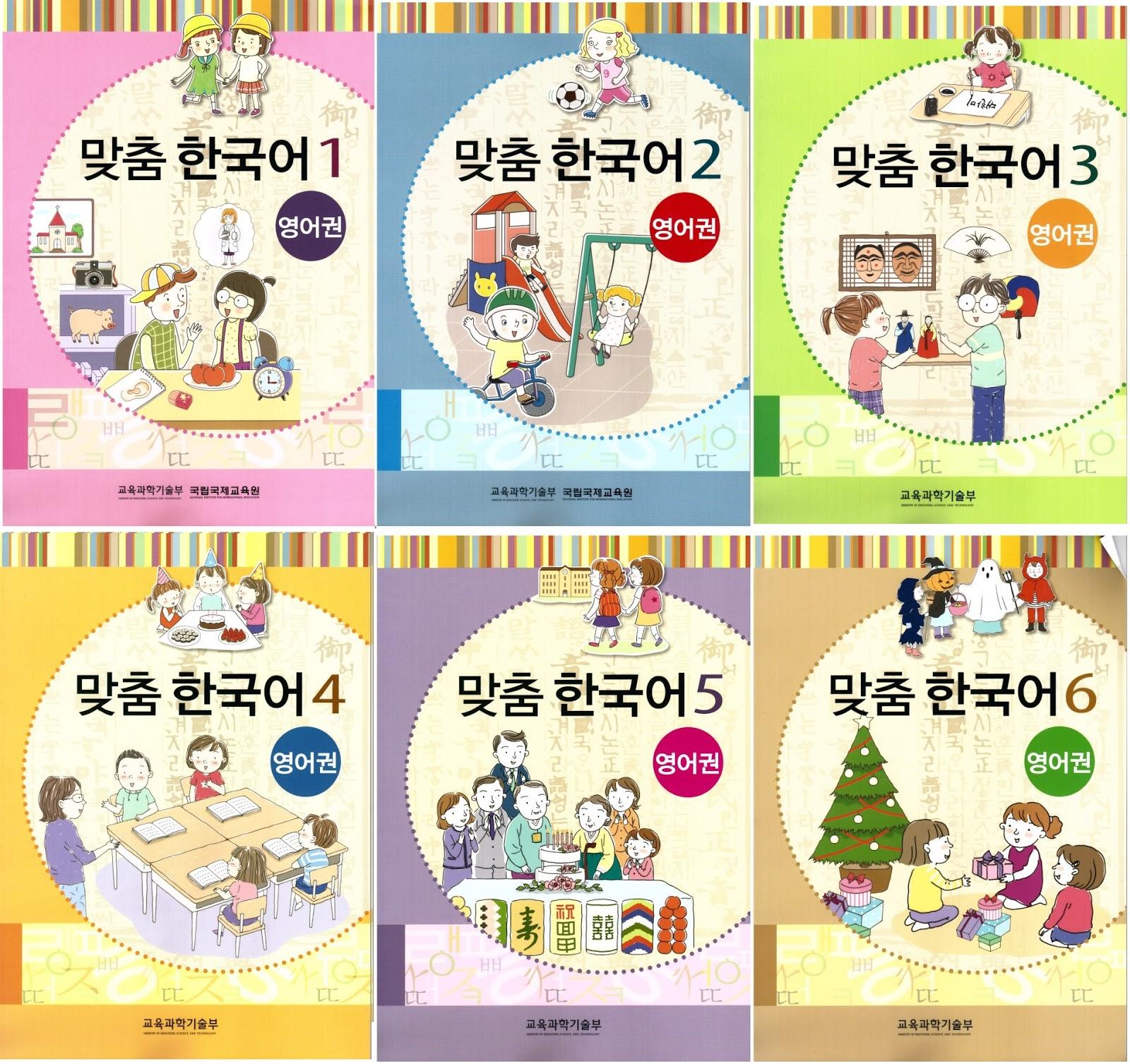맞춤 한국어 1-6 PDF+Audio (Customized Korean for English
