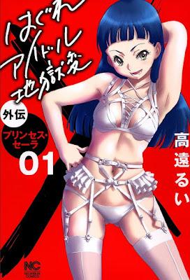 はぐれアイドル地獄変 外伝 プリンセス・セーラ 第01巻 raw zip dl