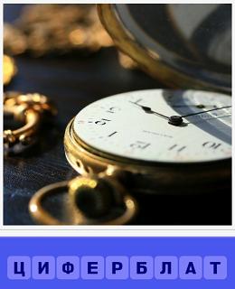 на столе лежит циферблат часов и показывает время