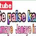 Youtube se kaise piase kamaye  puri jankari