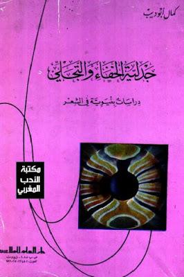 تحميل كتاب في الشعرية كمال ابو ديب pdf