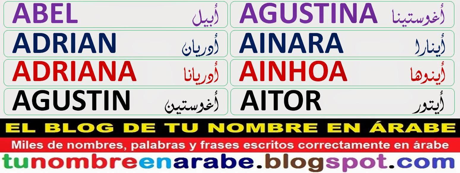 Plantillas de tatuajes de nombres en arabe Adrian Adriana