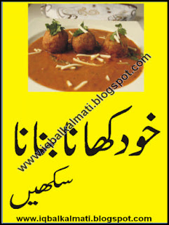 Pakistan and Indain Recipes Collection in Urdu