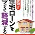 三菱東京UFJ銀行・みずほ銀行・住信SBIネット銀行の住宅ローン金利を比較してみた。住宅ローンの借り換えでリフォーム費用を組み込み その8