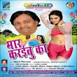 Mar Karaibu Ka 2014 New Bhojpuri Album Song Download