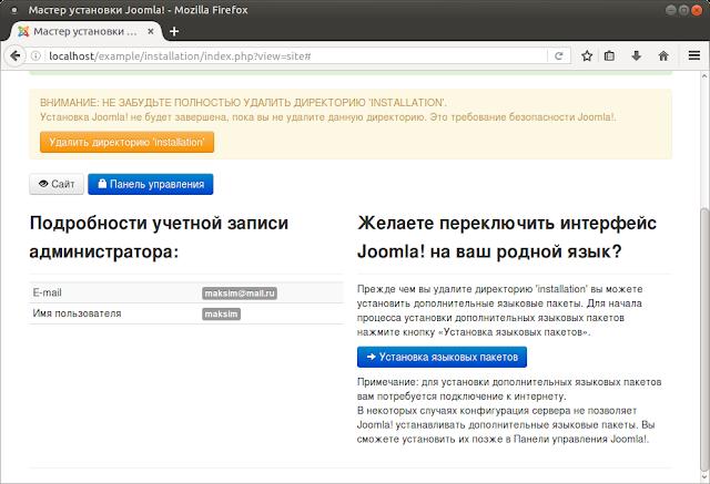 Завершающая страница установки Joomla. Выбор установка языковых пакетов