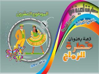 """قصة قصيرة بعنوان """" قطر الزواج"""