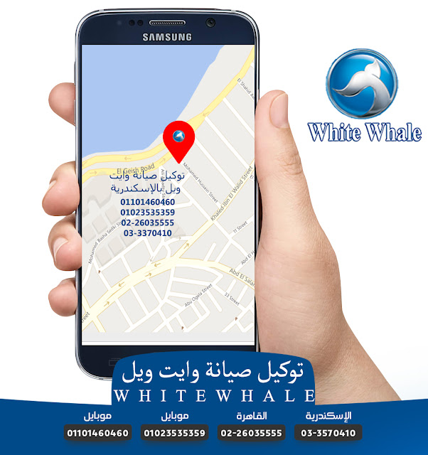 صيانة وايت بالإسكندرية 01101460460