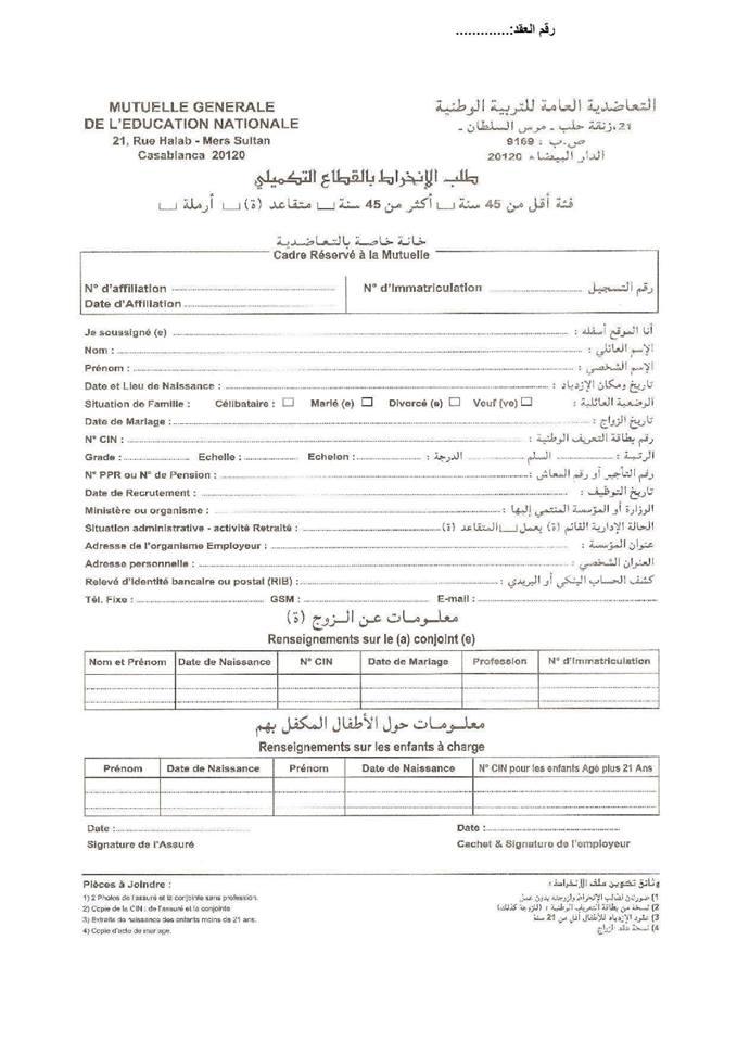 وثائق انخراط أطر الأكاديميات في مؤسسة محمد السادس للأعمال الاجتماعية
