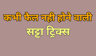 Satta Matka Tricks in Hindi