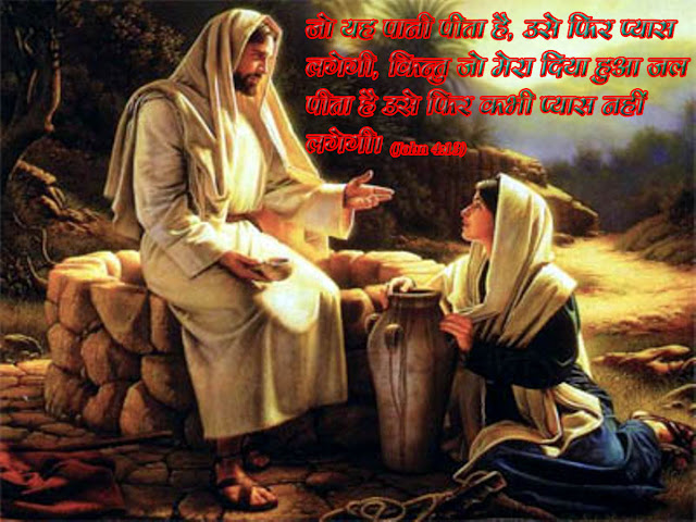 Jesus Images With Bible Verses 2017