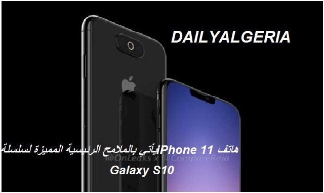 هاتف iPhone 11 يأتي بالملامح الرئيسية المميزة لسلسلة Galaxy S10