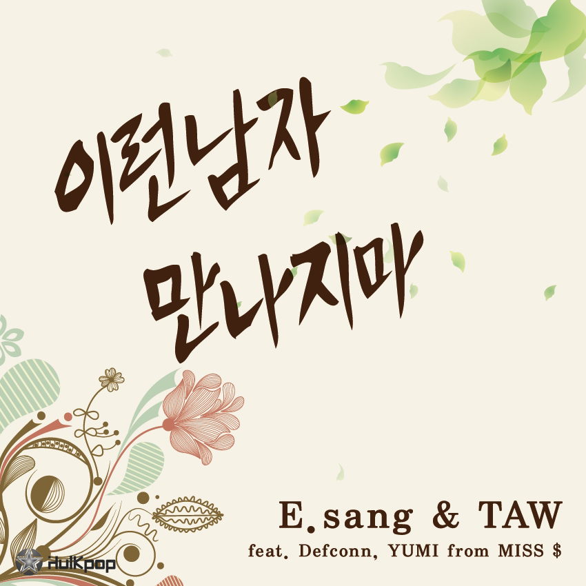 [Single] E.Sang, Taw – Don't Meet This Man
