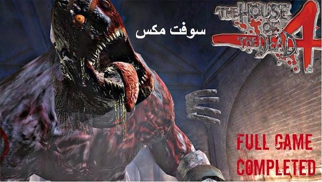 تحميل لعبة بيت الرعب 2 برابط واحد مباشر مضغوطة ميديا فاير Download House of Horror 2