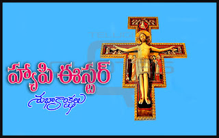 Happy Easter Wishes Images in Telugu