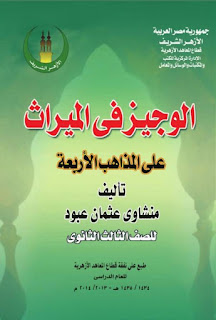 تحميل كتاب الوَجيزُ في المِيراث على المذاهب الأربعة - منشاوي عثمان عبود pdf