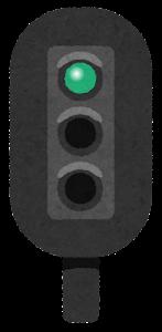 鉄道用の信号機のイラスト(青)