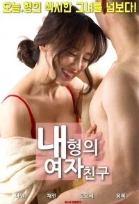 My Brothers Girlfriend (2018) [No Subs]