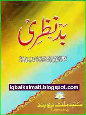 Badnazri Urdu Book