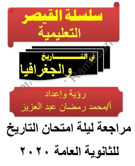 مراجعة ليلة امتحان التاريخ للثانوية العامة 2020  مستر محمد رمضان