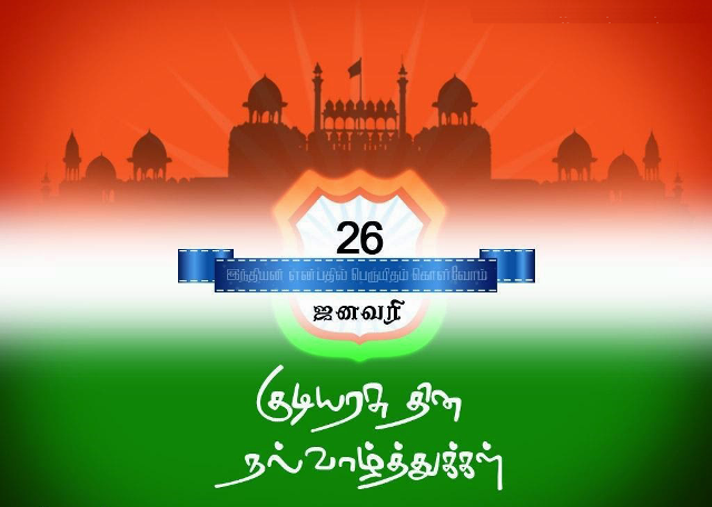 Republic Day Wishes Tamil