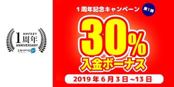 CryptoGT入金ボーナス30パーセント