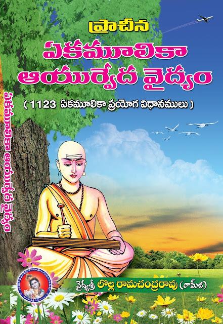 ఏకమూలికా వైద్యం | Eka Moolikaa Vaidyam | GRANTHANIDHI | MOHANPUBLICATIONS | bhaktipustakalu