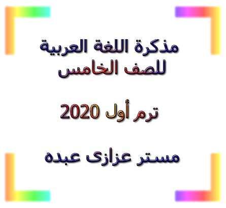 مذكرة اللغة العربية للصف الخامس ترم أول 2020 مستر عزازى عبده