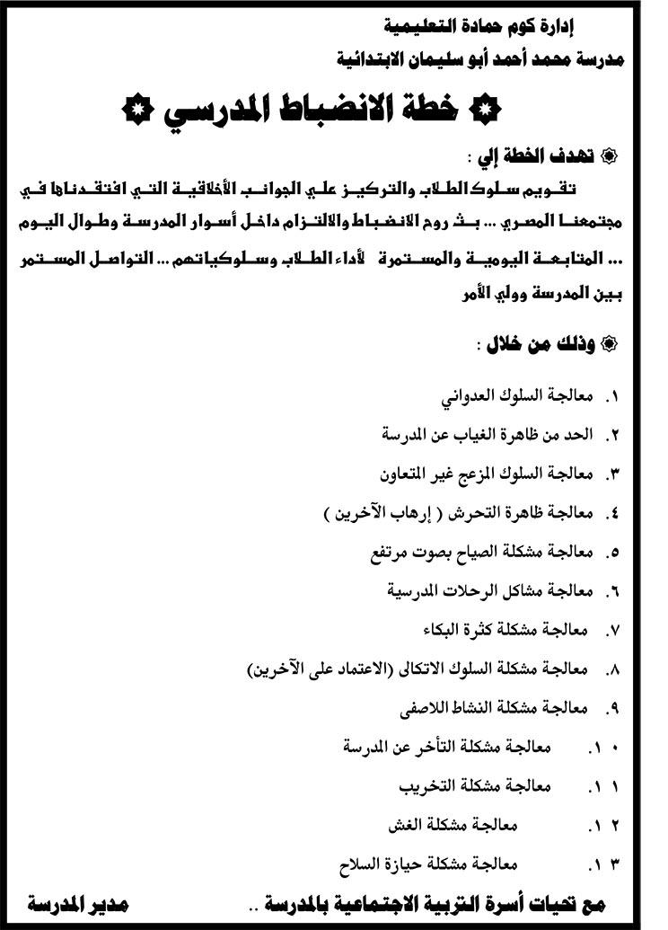 خطه الانضباط المدرسى والبرنامج الزمنى للترم الاول والثانى 2016