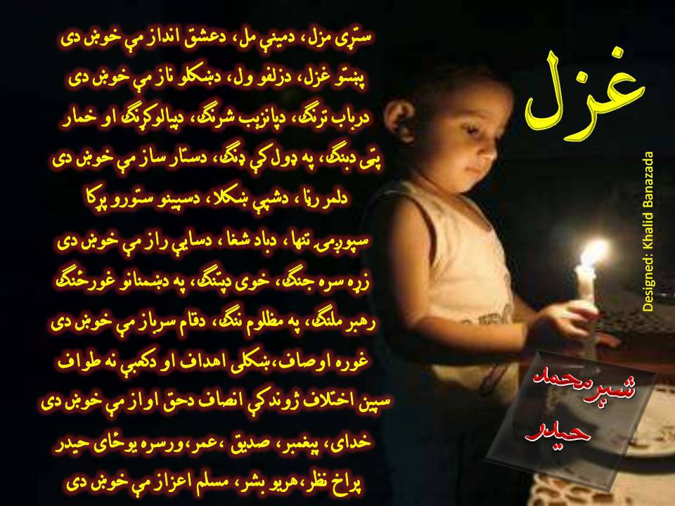 Pashto Ghazal Images - Reverse Search