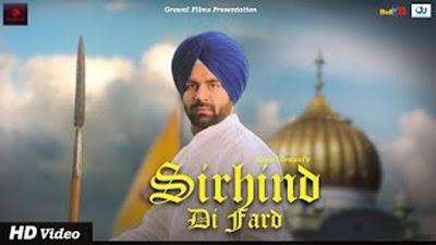 Sirhind Di Fard Lyrics - Kamal Grewal, Bhinda Aujla | Punjabi Song 2017