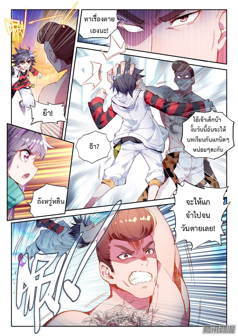 Douluo Dalu 3 The Legends of The Dragon Kings ตอนที่ 32 TH แปลไทย