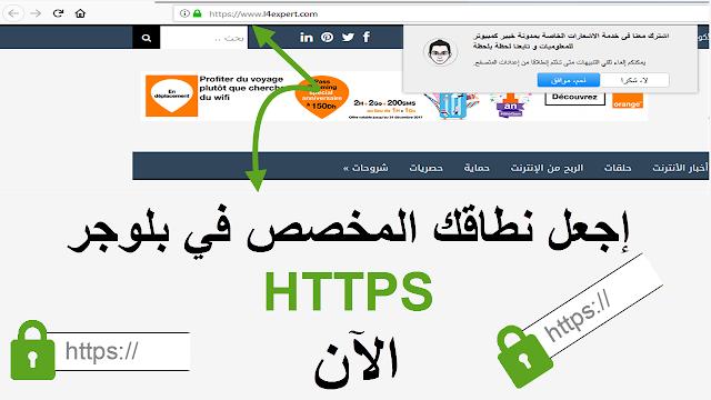 مفاجأة! إطلاق دعم بلوجر لل HTTPS للدومينات المخصصة بشكل رسمي و مجاني و بضغطة زر في السيتينغ