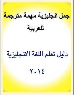 حمل كتاب جمل انجليزية مهمة مترجمة للعربية PDF