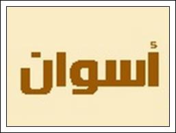 جداول امتحانات محافظة أسوان 2015 الفصل الدراسى الثانى لجميع المراحل