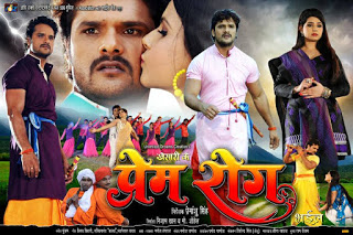 bhojpuri movie poster of Prem Rog 2017 with New actress Kavya Singh