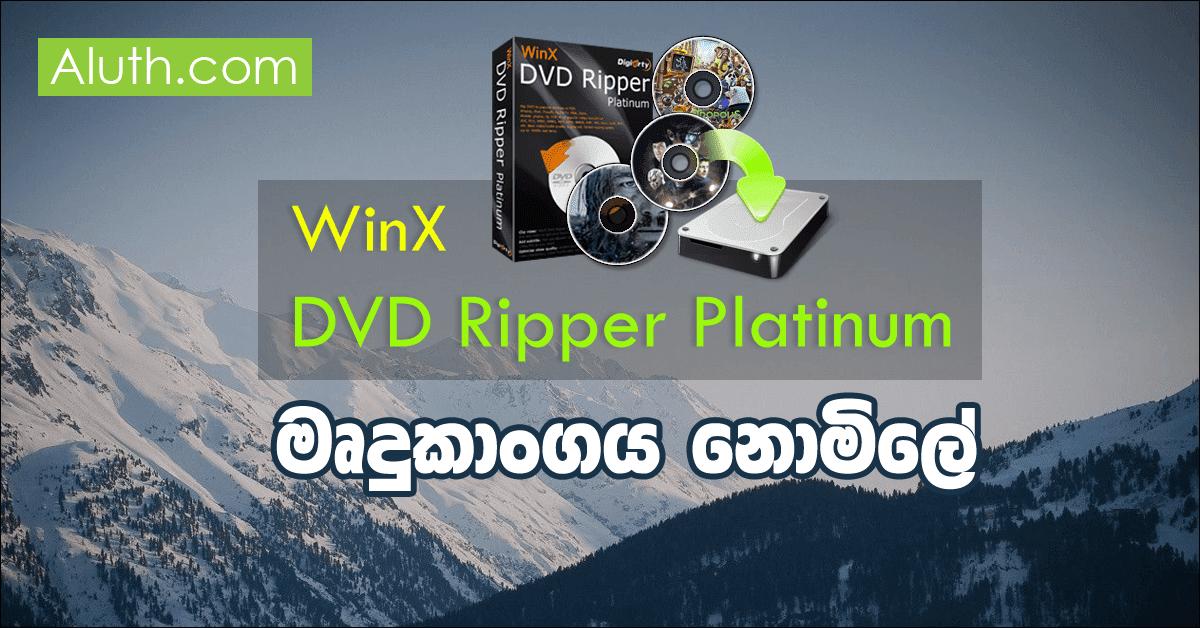 අලුතෙන් අන්තර්ජාතික වශයෙන් මෘදුකාංග නිපදවන ප්රමුඛ පෙළේ සමාගමක් ලෙස Digiarty Software Inc හදුන්වන්න පුළුවන්. මොවුන් විසින් නිපදවූ ජනප්රිය මෘදුකාංගයක්වන Winx DVD Ripper හි Platinum සංස්කරණය අන්තර්ජාතික වශයෙන් සමරණ Halloween දිනය මුල් කරගෙන, මෙතෙක් මුදලට ලබාදුන් මෘදුකාංගය විශේෂ Giveaway අවස්ථාවක් මගින් ඔබට නොමිලේ ලබාදීමට තීරණයකර තිබෙනවා.