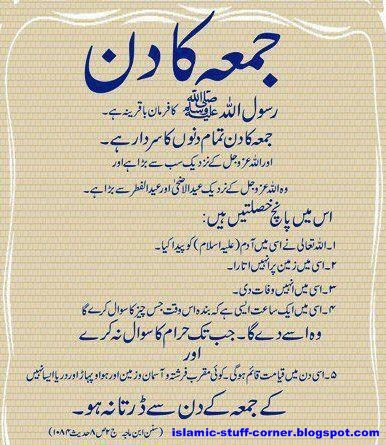 The Importance Of Friday, Significance of Jumma in Islam ...