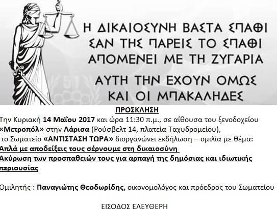 """Εκδήλωση - ομιλία του σωματείου """"Αντίσταση Τώρα"""" στη Λάρισα"""