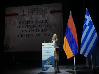 Χαιρετισμός της Περιφερειάρχη στην εκδήλωση Μνήμης για την 102 η επέτειο της Γενοκτονίας των Αρμενίων