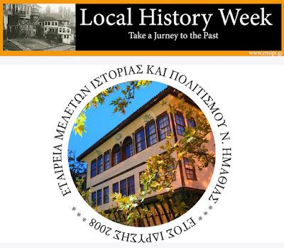 Ζ' Εβδομάδα Τοπικής Ιστορίας και Πολιτισμού της ΕΜΙΠΗ